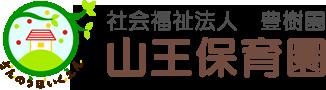 山王保育園(千葉市稲毛区)